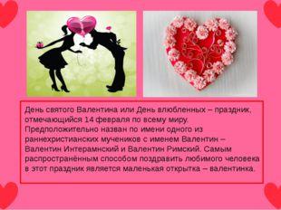 День святого Валентина или День влюбленных – праздник, отмечающийся 14 февра