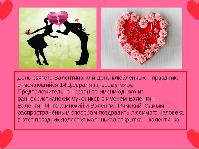 День святого Валентина или День влюбленных – праздник, отмечающийся 14 февра...