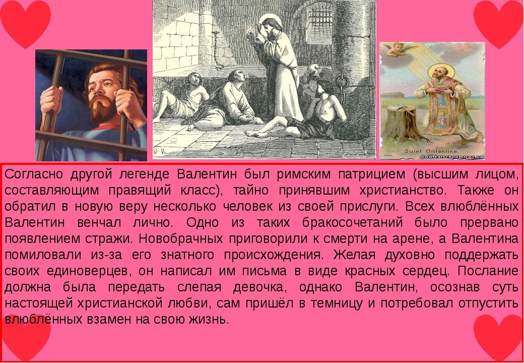 Согласно другой легенде Валентин был римским патрицием (высшим лицом, состав...