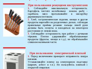 Инструкция по технике безопасности для учащихся при кулинарных работах При по
