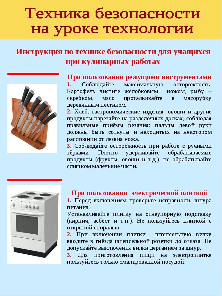 Инструкция по технике безопасности для учащихся при кулинарных работах При по...