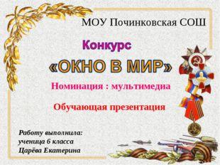 МОУ Починковская СОШ Номинация : мультимедиа Обучающая презентация Работу вып