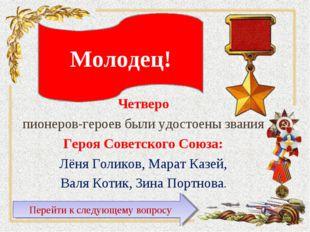 Четверо пионеров-героев были удостоены звания Героя Советского Союза: Лёня
