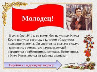 В сентябре 1941 г. во время боя на улицах Киева Костя получил сверток, в кот