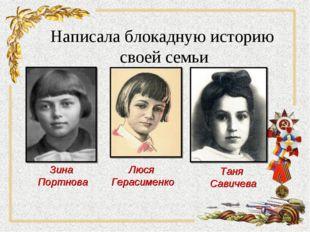 Написала блокадную историю своей семьи Таня Савичева Люся Герасименко Зина По