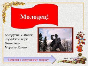Белорусия. г Минск, городской парк Памятник Марату Казею Молодец! Перейти к с