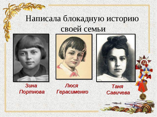 Написала блокадную историю своей семьи Таня Савичева Люся Герасименко Зина По...