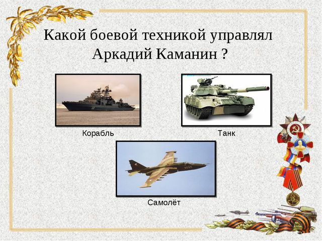 Какой боевой техникой управлял Аркадий Каманин ? Корабль Танк Самолёт