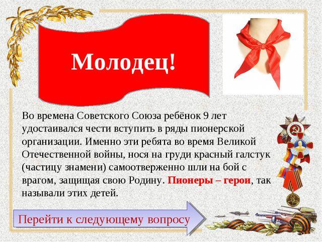 Молодец! Во времена Советского Союза ребёнок 9 лет удостаивался чести вступит...