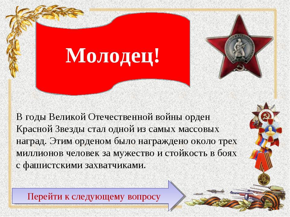 Перейти к следующему вопросу В годы Великой Отечественной войны орден Красной...