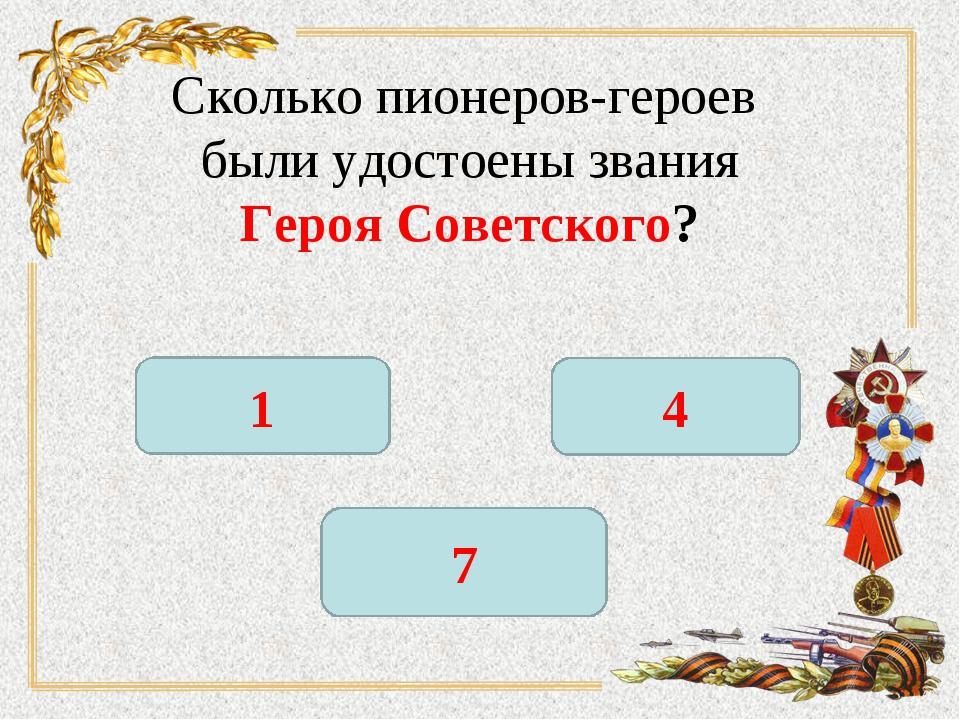 Сколько пионеров-героев были удостоены звания Героя Советского? 1 7 4