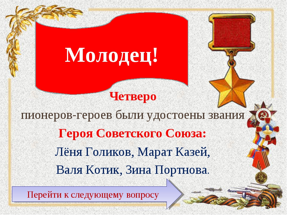 Четверо пионеров-героев были удостоены звания Героя Советского Союза: Лёня...