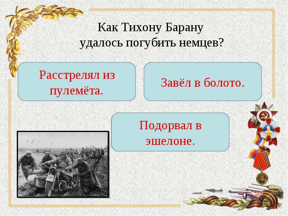 Как Тихону Барану удалось погубить немцев? Расстрелял из пулемёта. Завёл в бо...