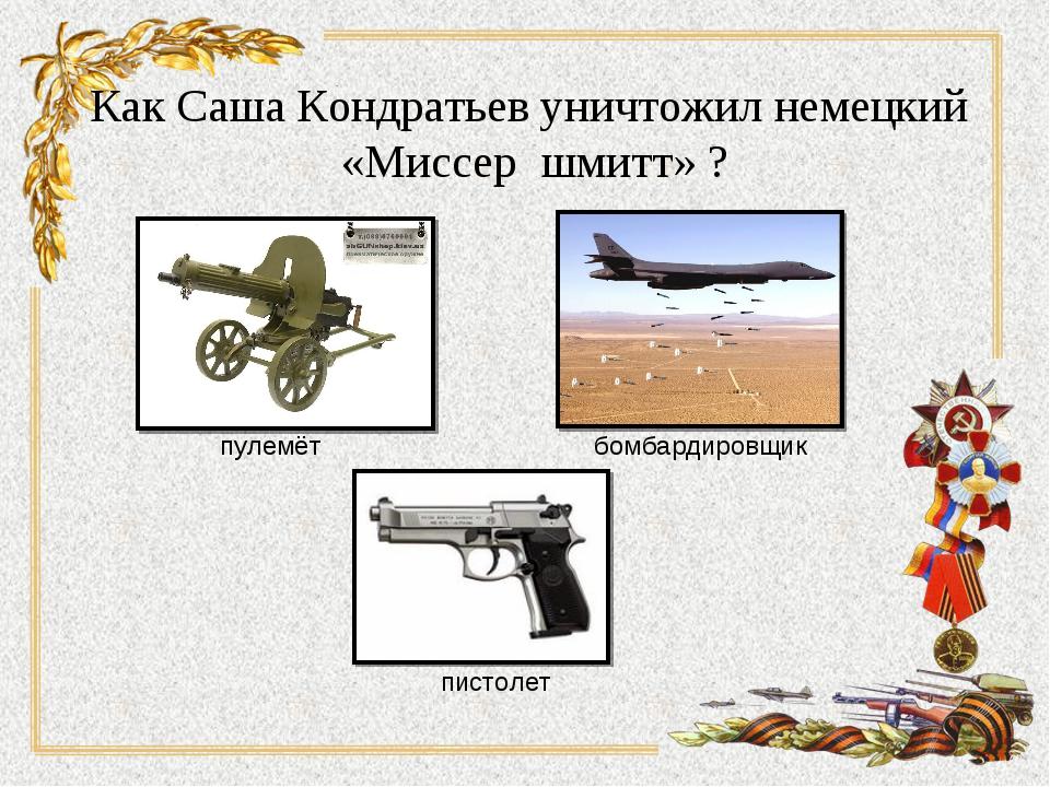 Как Саша Кондратьев уничтожил немецкий «Миссер шмитт» ? пулемёт бомбардировщи...