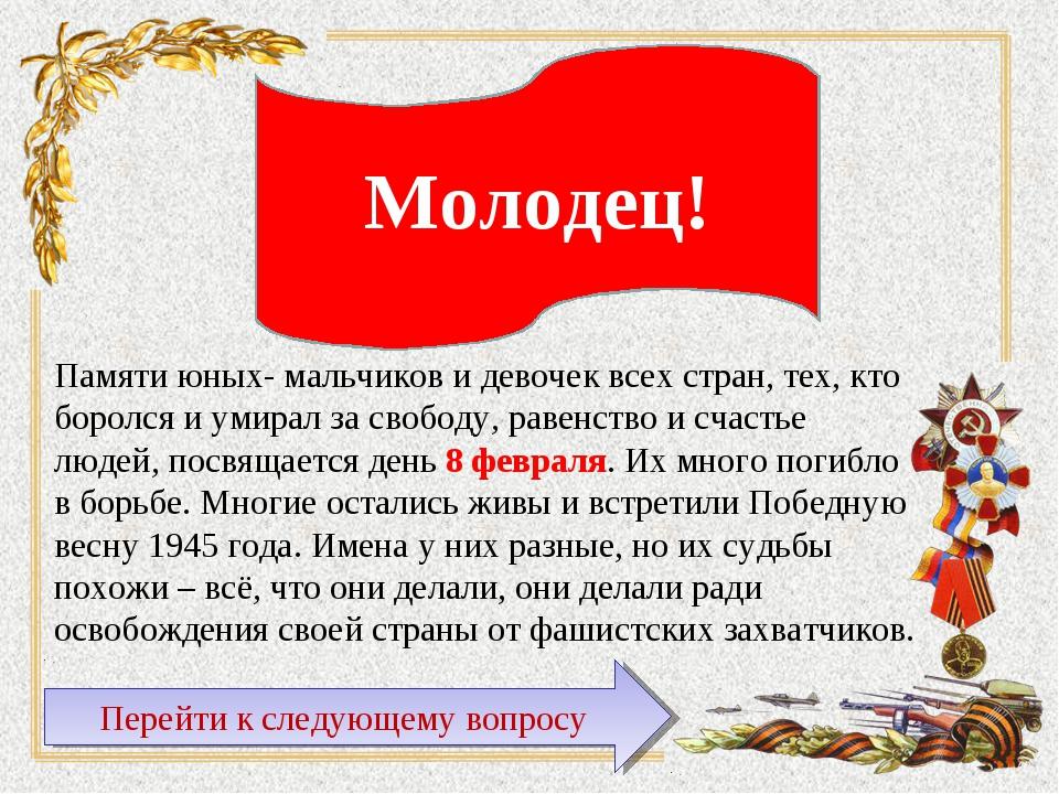 Памяти юных- мальчиков и девочек всех стран, тех, кто боролся и умирал за сво...