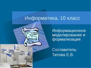 Информатика, 10 класс Информационное моделирование и формализация Составитель