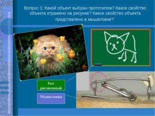 Вопрос 1: Какой объект выбран прототипом? Какое свойство объекта отражено на