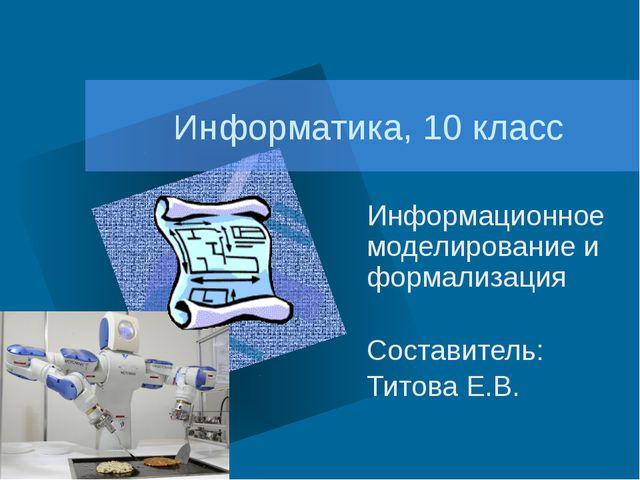 Информатика, 10 класс Информационное моделирование и формализация Составитель...