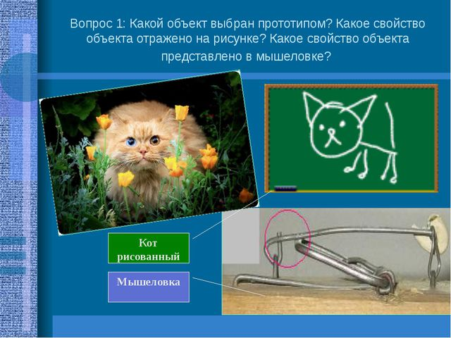 Вопрос 1: Какой объект выбран прототипом? Какое свойство объекта отражено на...