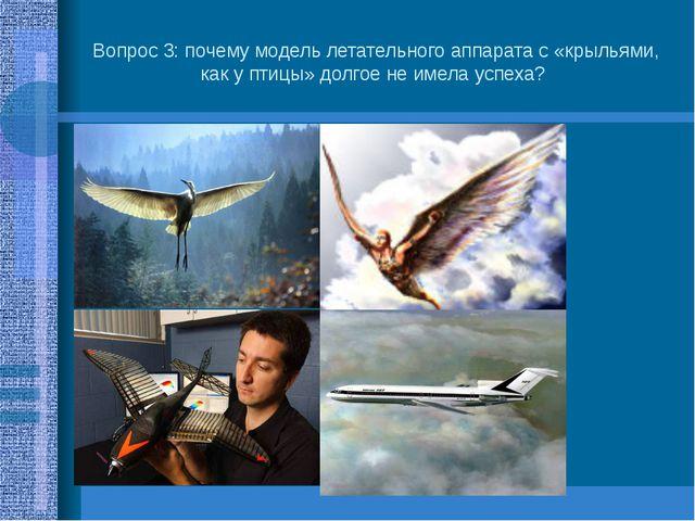 Вопрос 3: почему модель летательного аппарата с «крыльями, как у птицы» долго...
