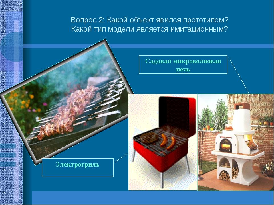 Вопрос 2: Какой объект явился прототипом? Какой тип модели является имитацион...