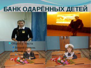 БАНК ОДАРЁННЫХ ДЕТЕЙ