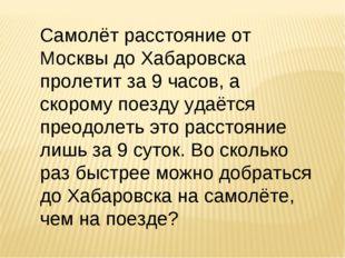 Самолёт расстояние от Москвы до Хабаровска пролетит за 9 часов, а скорому пое