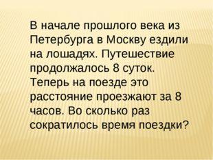 В начале прошлого века из Петербурга в Москву ездили на лошадях. Путешествие