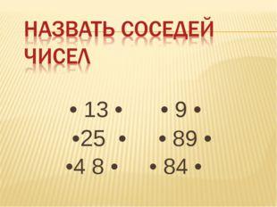 • 13 • • 9 • •25 • • 89 • •4 8 • • 84 •