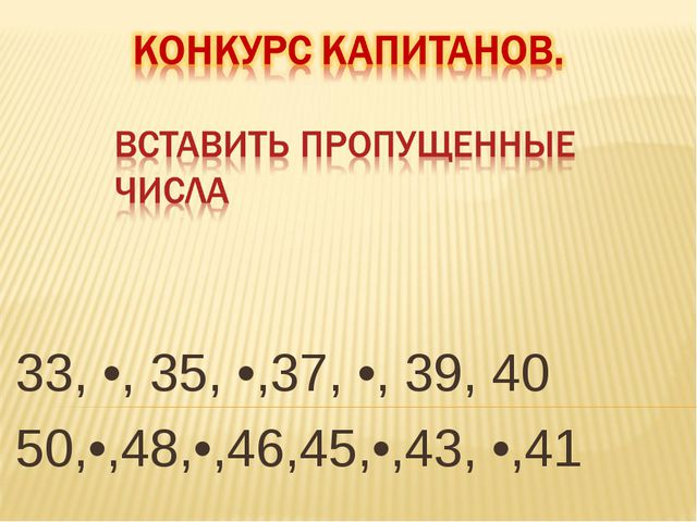 33, •, 35, •,37, •, 39, 40 50,•,48,•,46,45,•,43, •,41