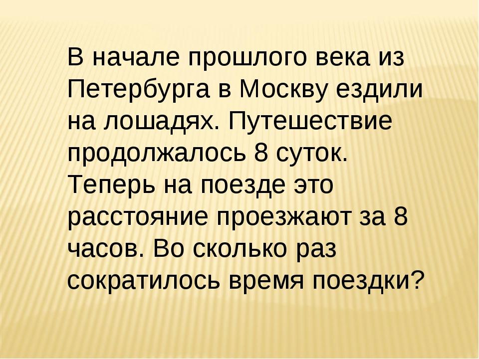 В начале прошлого века из Петербурга в Москву ездили на лошадях. Путешествие...