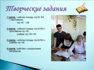 1 группа – рабочая тетрадь стр.63 №2 + хрестоматия стр.107- 108 2 группа – ра