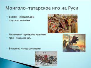 Баскаки – сборщики дани с русского населения Численники – переписчики населен