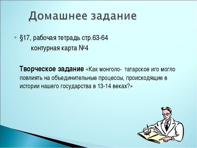 §17, рабочая тетрадь стр.63-64 контурная карта №4 Творческое задание «Как мон...