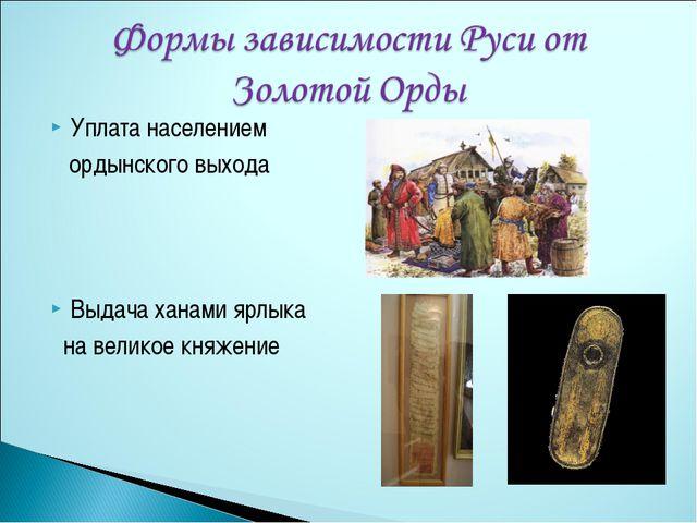 Уплата населением ордынского выхода Выдача ханами ярлыка на великое княжение