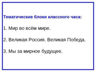 Тематические блоки классного часа: Мир во всём мире. 2. Великая Россия. Велик
