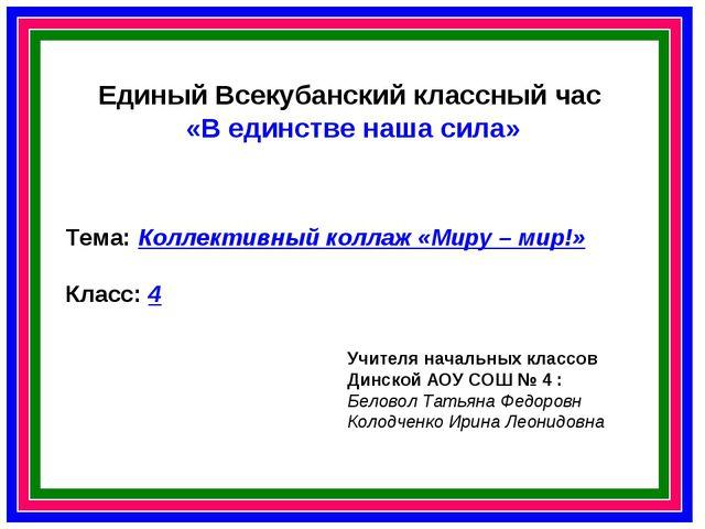 Единый Всекубанский классный час «В единстве наша сила» Тема: Коллективный ко...