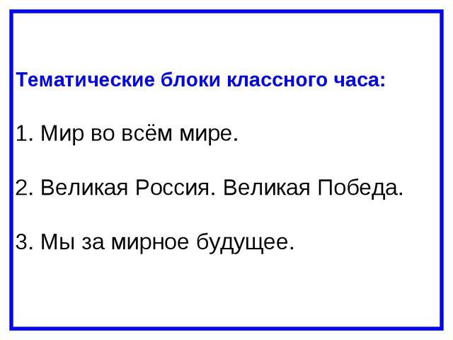 Тематические блоки классного часа: Мир во всём мире. 2. Великая Россия. Велик...