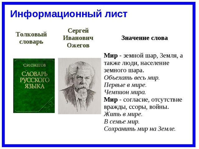 Информационный лист Толковый словарьСергей Иванович ОжеговЗначение слова...