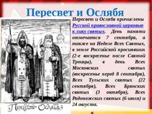 Пересвет и Ослябя Пересвет и Ослябя причисленыРусской православной церковью