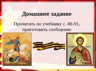 Домашнее задание Прочитать по учебнику с. 88-91, приготовить сообщение