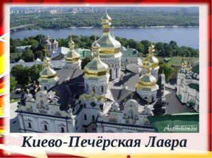 Киево-Печёрская Лавра