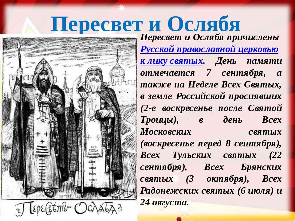 Пересвет и Ослябя Пересвет и Ослябя причисленыРусской православной церковью...