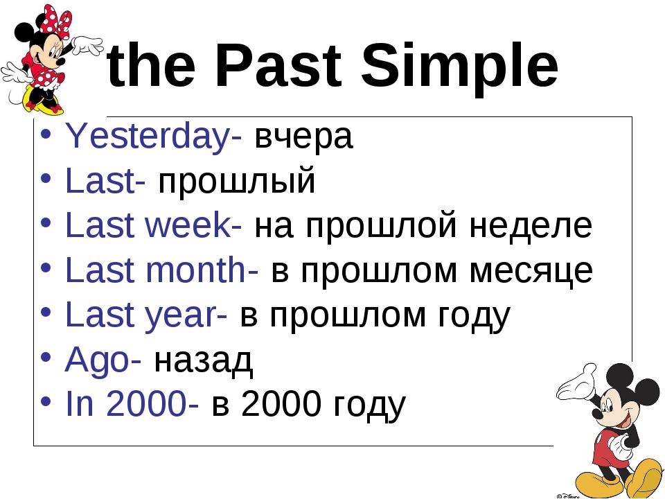 the Past Simple Yesterday- вчера Last- прошлый Last week- на прошлой неделе L...