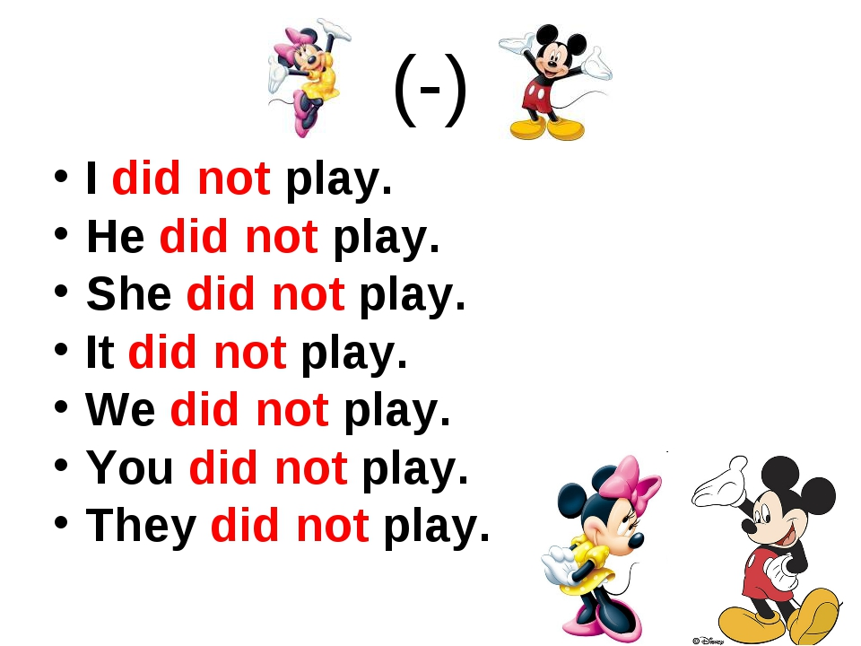 (-) I did not play. He did not play. She did not play. It did not play. We di...