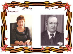 Ващилина Т.В. Касьяненко В.С.  директор отец Татьяны Васильевны