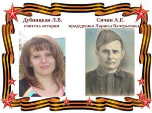 Дубницкая Л.В. Сячин А.Е. учитель истории прадедушка Ларисы Валерьевны