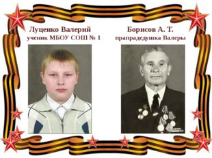Луценко Валерий Борисов А. Т. ученик МБОУ СОШ № 1 прапрадедушка Валеры