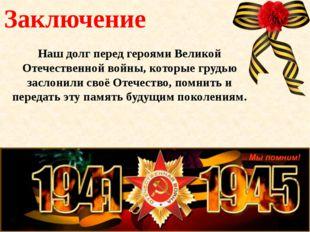 Наш долг перед героями Великой Отечественной войны, которые грудью заслонили