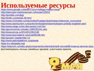 https://www.google.ru/search?q=у+победы+наши+лица http://stavropol.vsedomaro